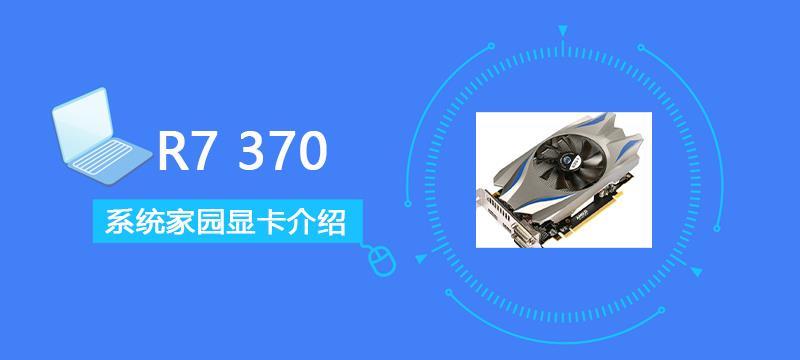 R7 370显卡评测出来怎么样