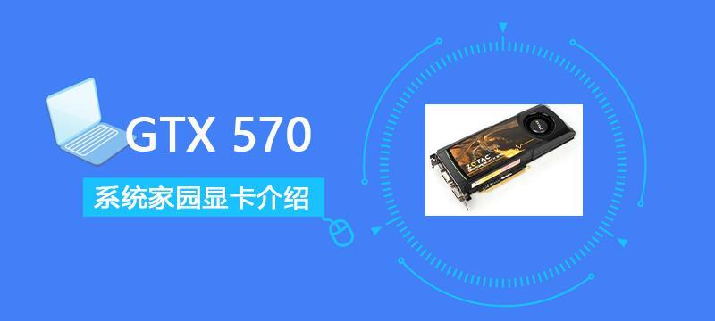 我要纯净网对GTX 570评测、跑分、价格、参数、图片
