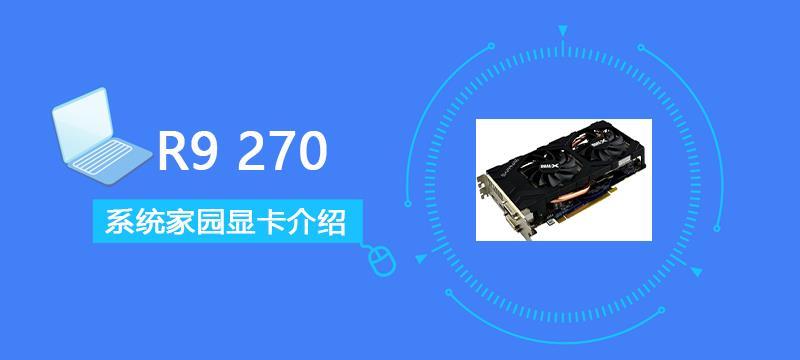 R9 270显卡各项数据评测出炉