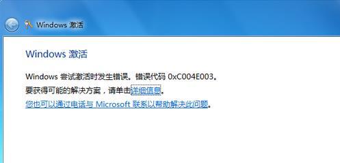 系统激活提示错误代码0xc004e003怎么办