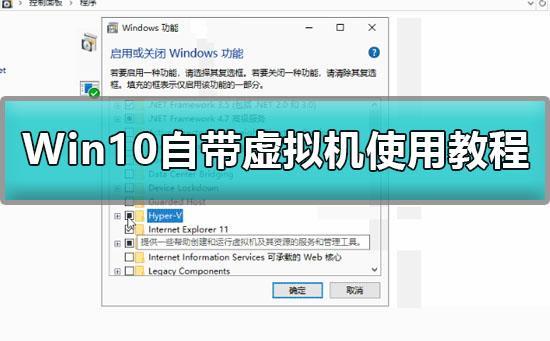 Win10系统如何开启自带虚拟机