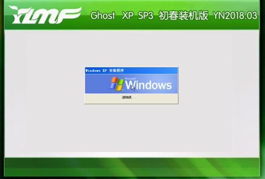 如何下载安装笔记本用的xp系统
