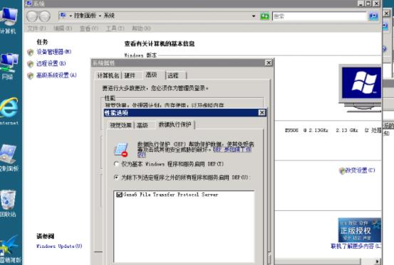 win2008系统破解Gene6 FTP后却无法启动修复教程