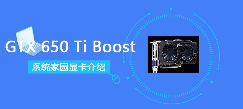 GTX 650 Ti Boost评测 更多跑分 图片 参数供您参考?