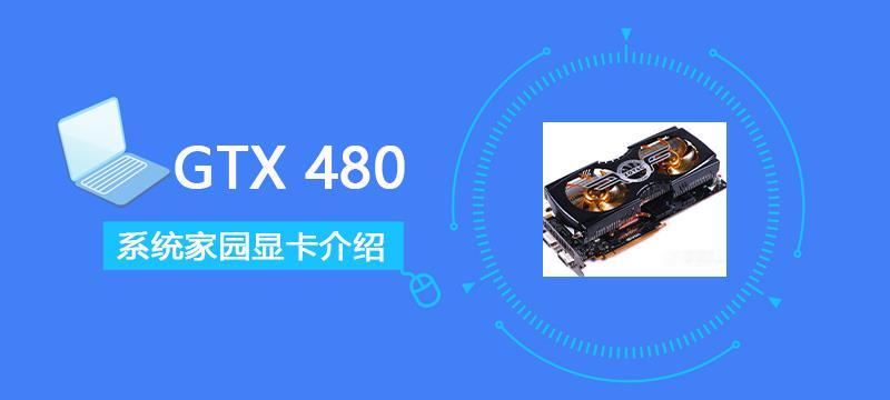 GTX 480,有点过分出色的cpu跑分、价格、参数、图片