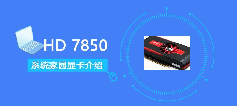 HD 7850评测展示直面跑分、价格、参数、图片等数据的具体介绍