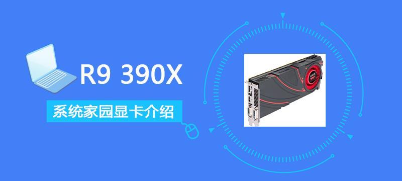 R9 390X 跑分怎么样?价格如何?评测让人欣喜?