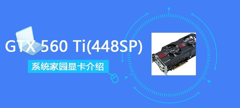 GTX 560 Ti(448SP)评测效果是什么?