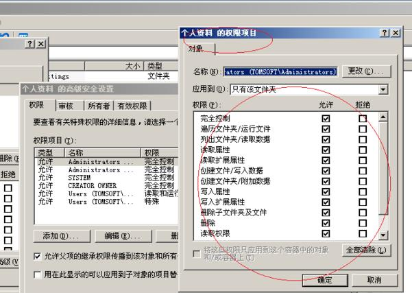 如何设置Win2003系统文件夹的权限