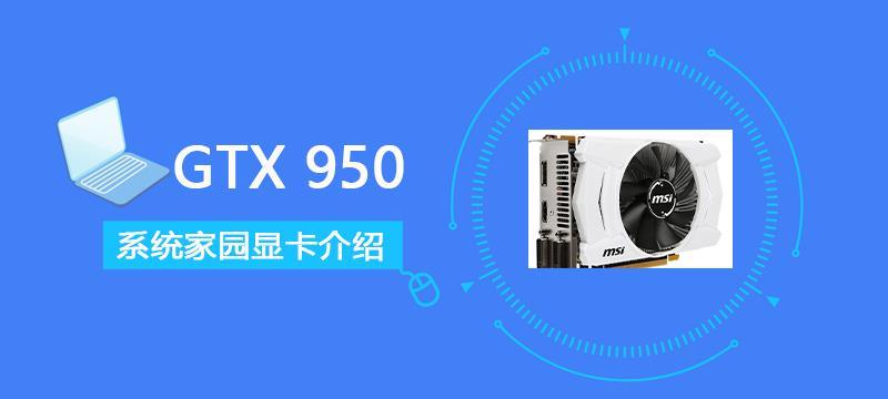 GTX 950显卡评测怎么样?