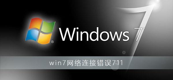 win7系统网络连接错误711怎么办