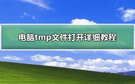 电脑tmp文件用什么软件打开