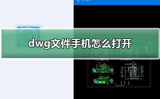 dwg文件手机用什么软件打开