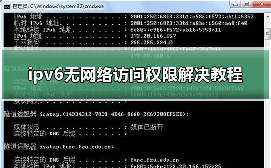 ipv6无网络访问权限怎么解决