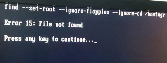 使用U盘安装系统提示Error 15:File Not Found怎么办