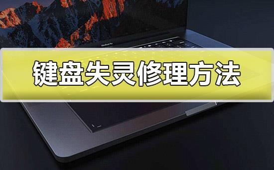 电脑键盘失灵怎么修