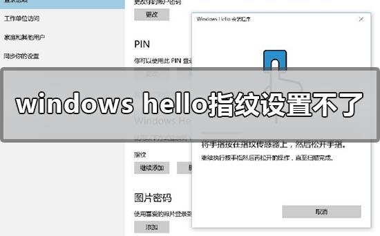 win10系统windows hello指纹设置不了怎么办