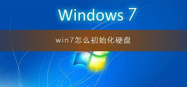 win7系统怎么初始化硬盘