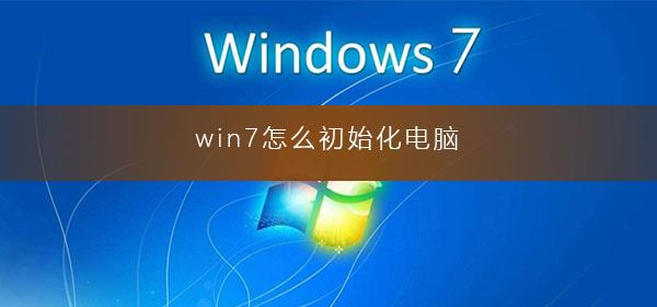 win7系统怎么初始化电脑