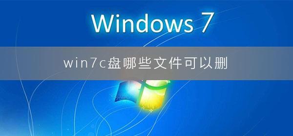 win7系统c盘哪些文件可以删