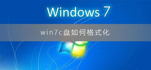 win7系统c盘如何格式化