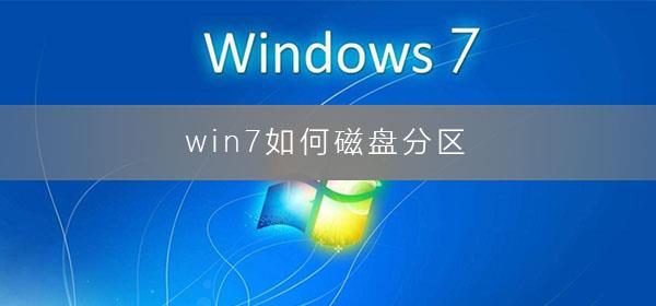 win7系统如何磁盘分区