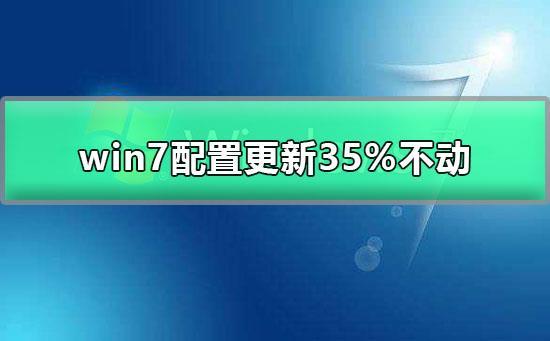 win7系统配置更新35%不动怎么办