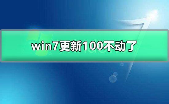 win7系统更新到100不动了?