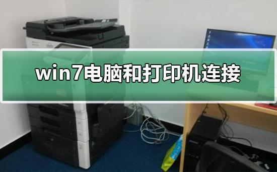 win7电脑怎么连接打印机