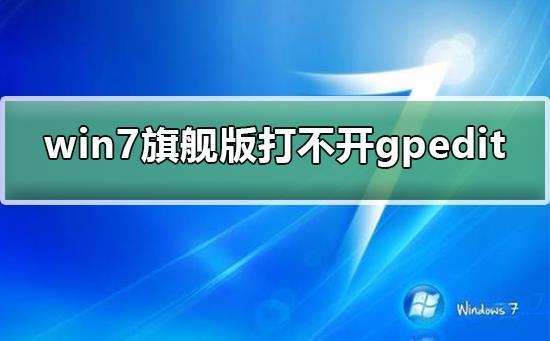 win7旗舰版打不开组策略gpedit.msc
