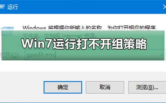 Win7系统运行gpedit.msc打不开组策略?
