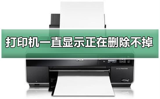 打印机一直显示正在删除不掉