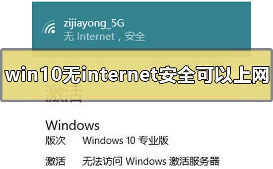 win10系统无internet安全可以上网什么意思