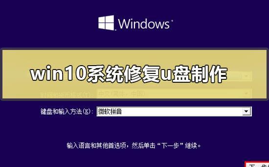 win10系统修复u盘制作