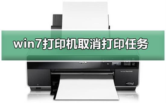 win7系统打印机如何取消打印任务