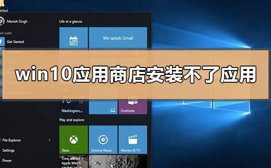 win10系统应用商店安装不了应用怎么办