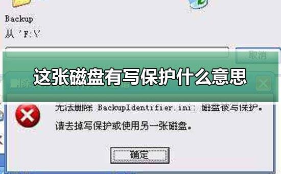 U盘提示这张磁盘有写保护什么意思