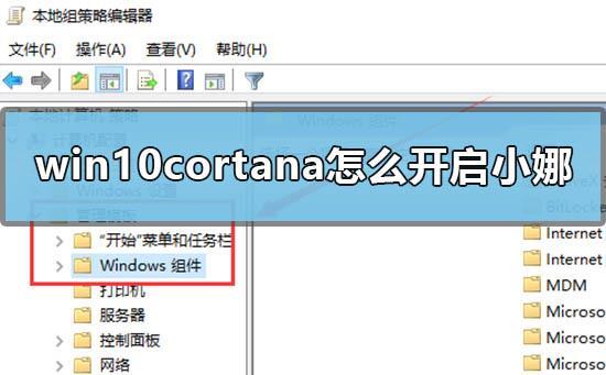 win10系统怎么开启cortana小娜功能