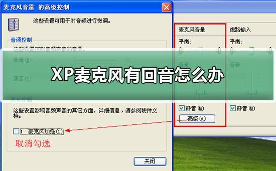 XP系统麦克风有回音怎么办