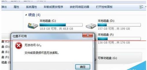 U盘文件或目录损坏且无法读取