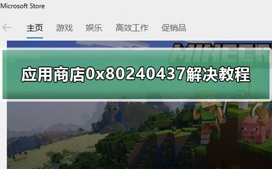 应用商店0x80240437错误怎么办