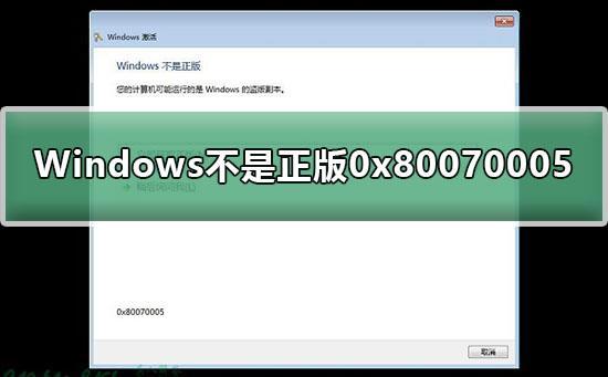 Windows不是正版0x80070005怎么办