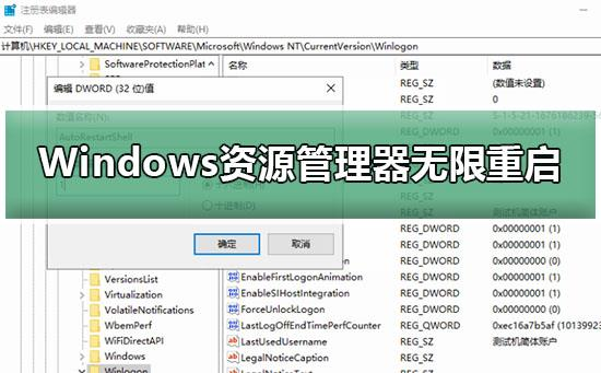 Windows资源管理器无限重启