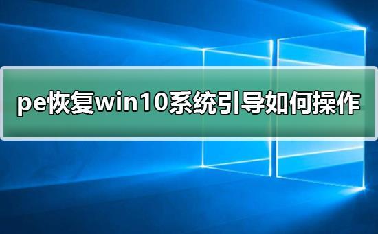 pe恢复win10系统引导如何操作