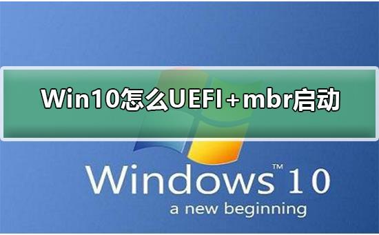 Win10系统怎么设置UEFI+mbr启动