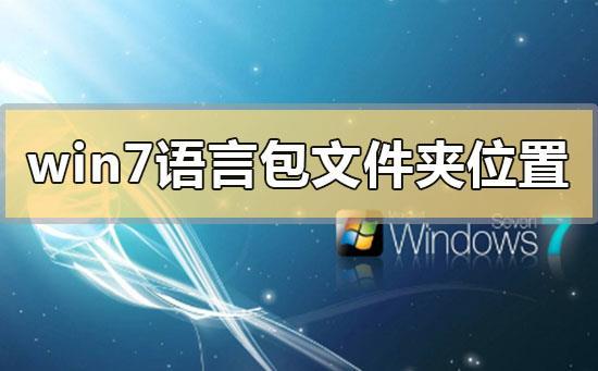 win7电脑语言包在哪个文件夹