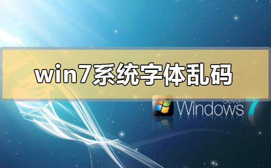 win7系统字体乱码怎么解决