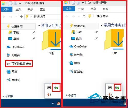Win10系统怎么关闭资源管理器左侧导航栏的U盘图标