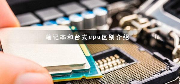 笔记本cpu和台式cpu有什么区别
