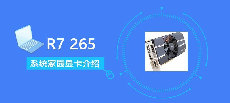 R7 265显卡评测、跑分、价格、参数、图片